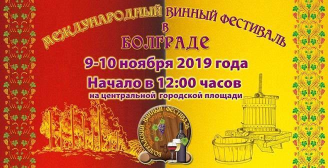 Започнаха винените фестивали в Бесарабия