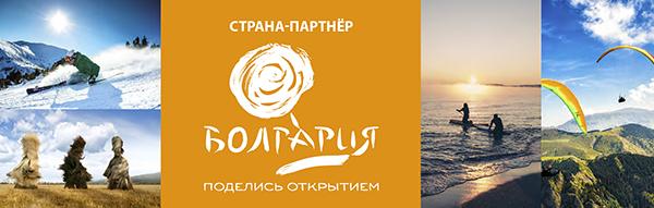 """България е страна-партньор в тазгодишното изложение """"Отдых Leisure-2020"""" в Москва"""