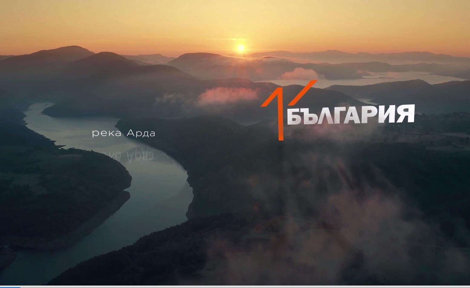 Български екскурзоводи ни водят из малко познати места у нас в рекламни клипове