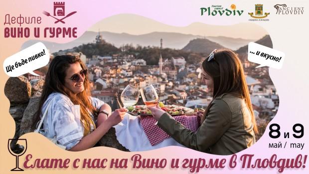 """За 7-ми път в Пловдив ще се проведе дефиле """"Вино и гурме"""""""