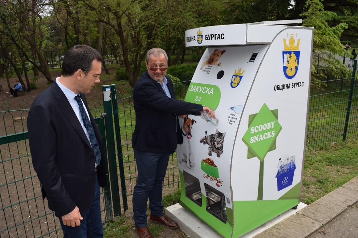 Автомати за кучешка храна заработиха в Бургас