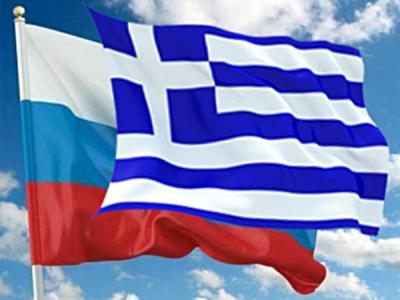 Россия и Греция