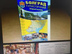 В Болград издадоха туристически справочник на украински и английски език