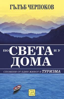 Гълъб Черпоков: На българската туристическа гилдия й липсва единство